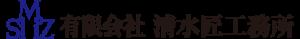 清水匠工務所ロゴ